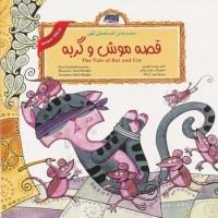 The Tale of Rat and Cat (Persian Folktales) قصه موش و گربه – از مجموعه افسانههای کهن