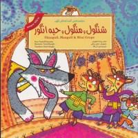 Shangull, Mangull & Mini Grape (Persian Folktales) شنگول و منگول و حبه انگور – از مجموعه افسانههای کهن