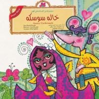 Aunty Cockroach (Persian Folktales) خاله سوسکه – از مجموعه افسانههای کهن