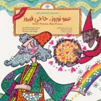 Amoo Norooz, Haji Firooz (Persian Folktales) عمو نوروز، حاجی فیروز – از مجموعه افسانههای کهن