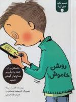 On – OFFروشن – خاموش
