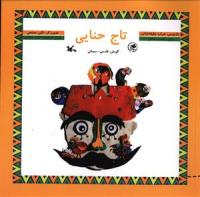 Fawn crown (with CD)تاج حنایی با سی دی