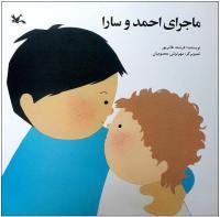 The story of Ahmad and Saraماجرای احمد و سارا
