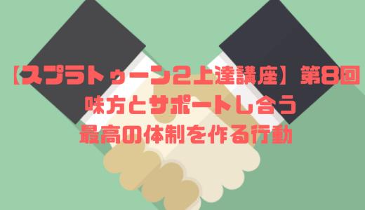 【スプラトゥーン2上達講座】第8回 味方とサポートし合う最高の体制を作る行動 【コツ・攻略】