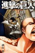 Attack on Titan 02 - visite pandatoryu