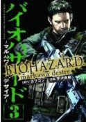 biohazard 04 - visite pandatoryu
