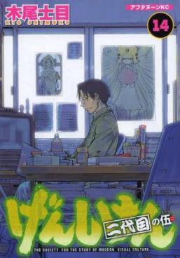 Genshiken 2 season 5 - visite pandatoryu