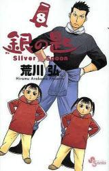 Silver Spoon 8 - visite pandatoryu
