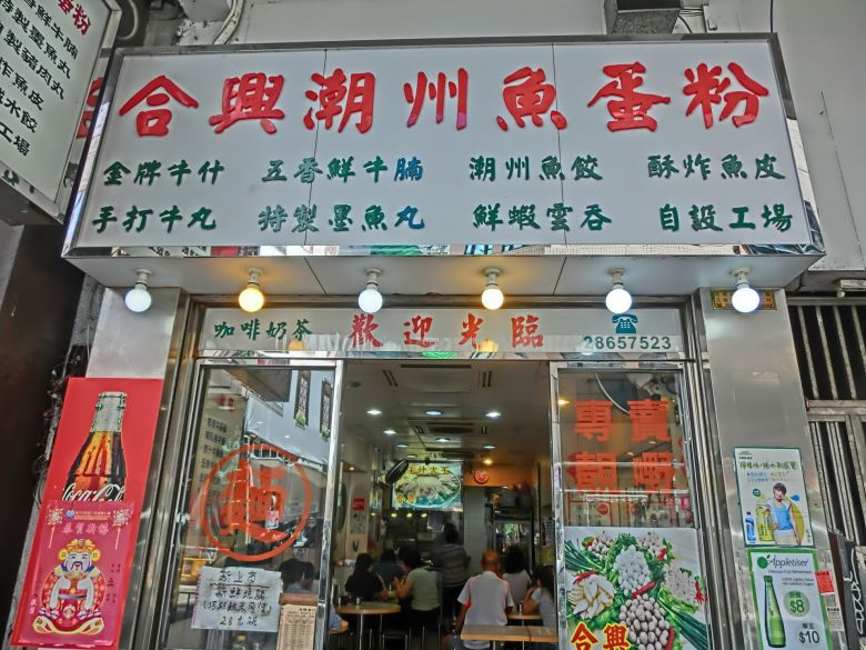 HK_Wan_Chai_Queen's_Road_East_Hop_Hing_Chiu_Chow_Fish_Ball_Noodle_Restaurant_sign_June-2013
