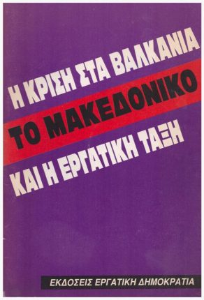 https://i0.wp.com/pandiera.gr/uploads/uploads/2018/02/OSE-1992-Makedoniko-292x430.jpg