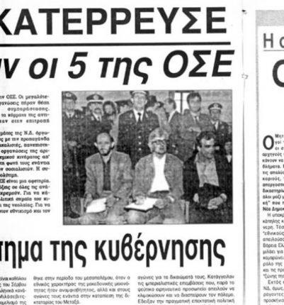 https://i0.wp.com/pandiera.gr/uploads/uploads/2018/02/OSE-5-makedoniko-401x430.jpg