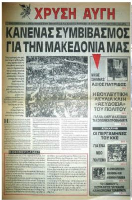 https://i0.wp.com/pandiera.gr/uploads/uploads/2018/02/XA-makedoniko.jpg