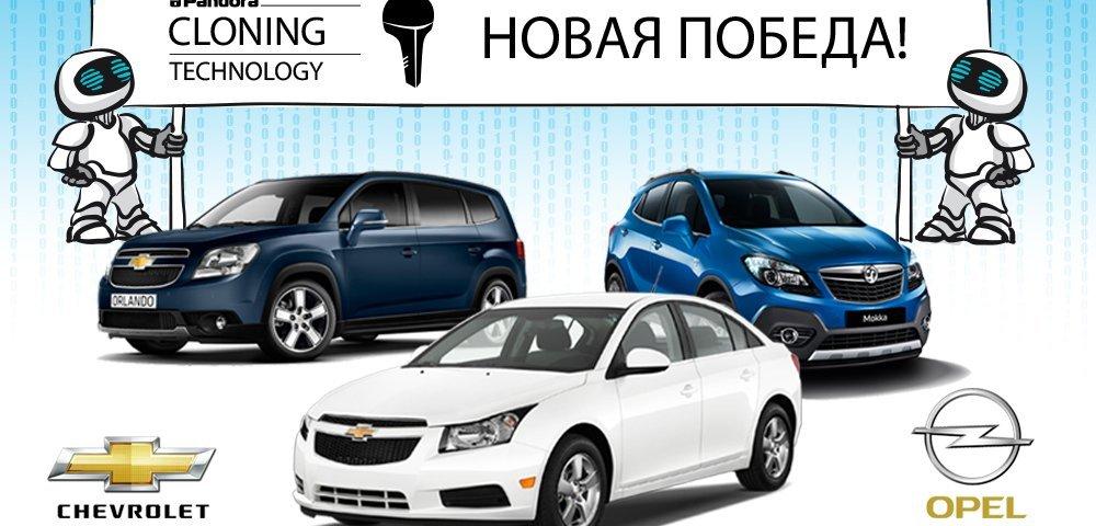Сервис Pandora CLONE теперь поддерживает автомобили компании General Motors