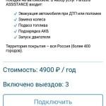 Обновление мобильного приложения Pandora Online для Android