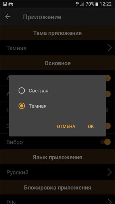 Добавление новой темы «Темная». Данная функция позволяет поменять тему мобильного приложения.