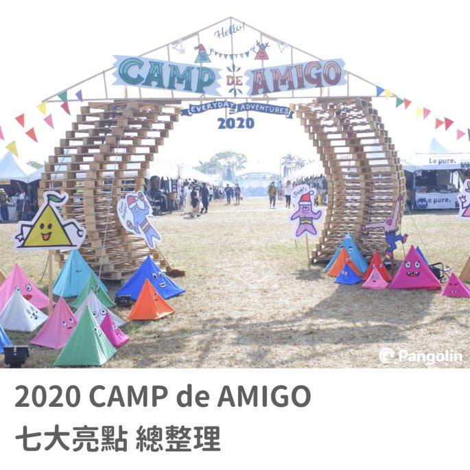 2020 camp de amigo 七大亮點