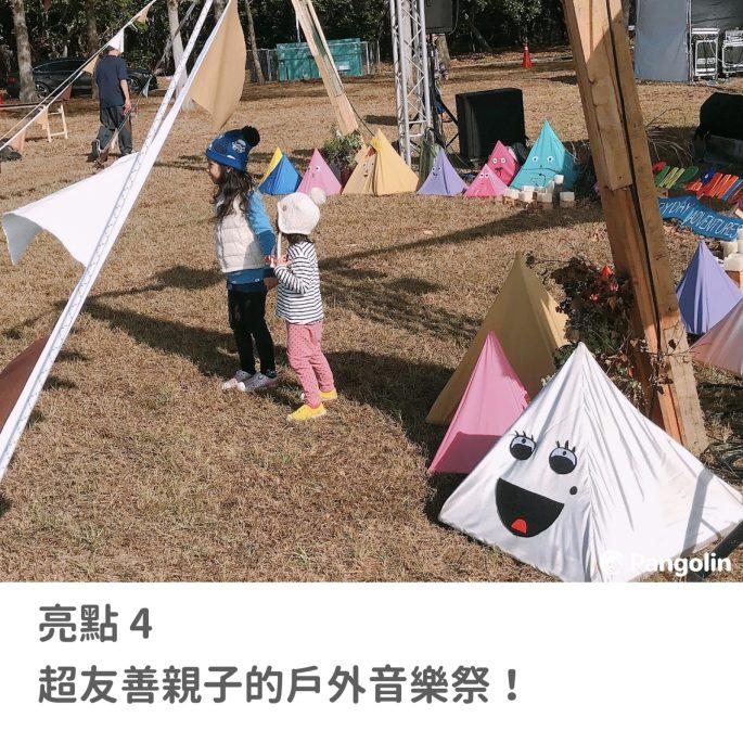 2020 camp de amigo 可愛