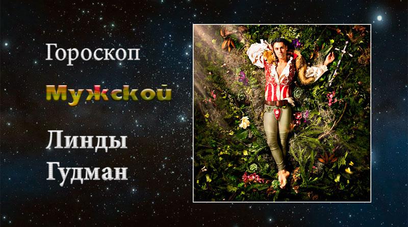Мужской гороскоп Линды Гудман