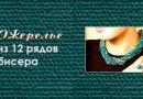 Ожерелье из 12 рядов бисера. Мастер-класс