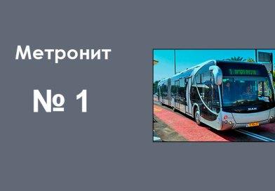 Метронит: маршрут № 1