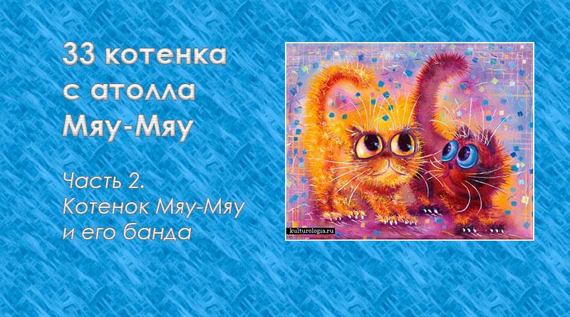 33 котенка с атолла Мяу-Мяу. Часть 2. Котенок Мяу-Мяу и его банда