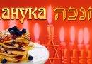 Ханука – праздник света и выпечки на масле