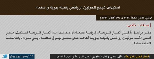 serangan anshar syariah ke hotsi 3
