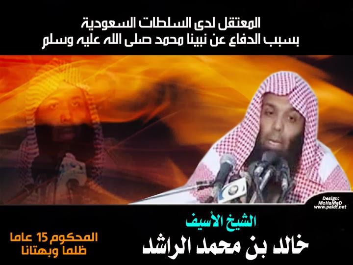 """Wahai Ummat Muhammad, Dengarkanlah Renungan Bersama Syaikh Khalid Al Rasyid """"Belalah Nabimu!"""""""
