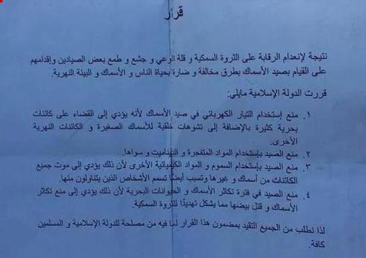 Surat edaran larangan menangkap ikan dengan menggunakan bahan peledak