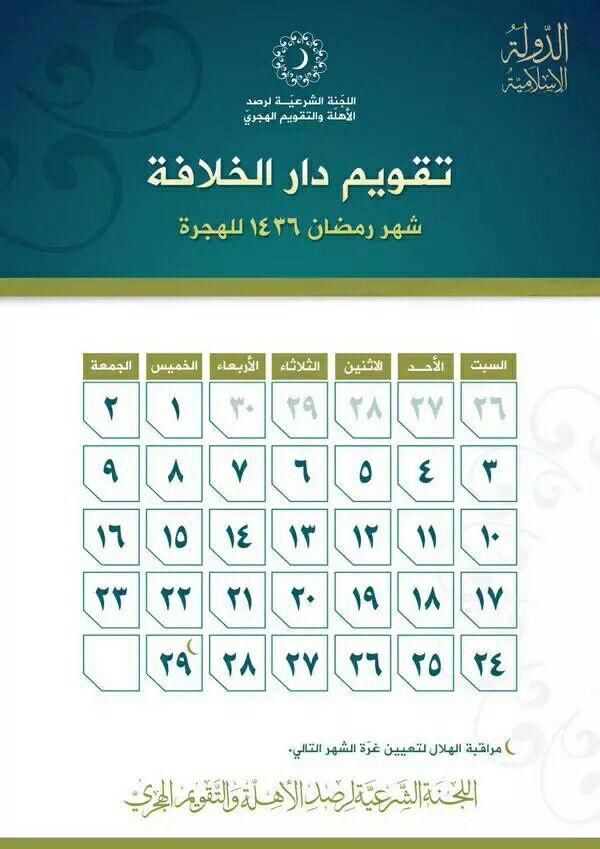Kalender Bulan Ramadhan 1436 dari IS