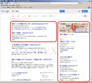 GoogleのPPC広告枠