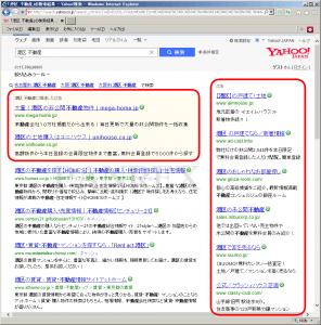 Yahoo!のPPC広告枠