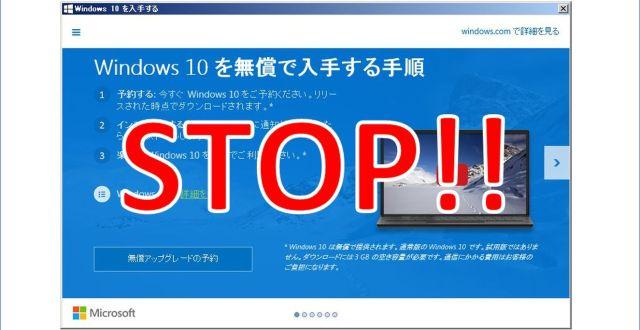 20150710a Windows10無償アップグレード案内ダイアログ