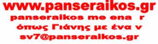 panseraikos.gr