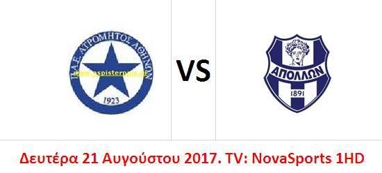 Ατρόμητος Αθηνών _apolon_