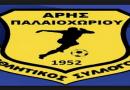 Διαιτητές 19ης αγωνιστικής Γ Εθνικής 2018-19.