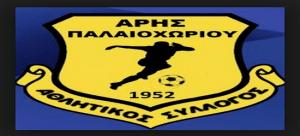 aris_palaiox_ Αποτελέσματα κυπέλλου Χαλκιδικής 3 αγων.