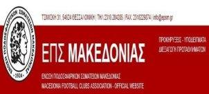 αποτελέσματα 2η αγωνιστική κυπέλλου Μακεδονίας