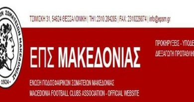 Έναρξη πρωταθλημάτων_Α1 ΕΠΣ Μακεδονίας 2019 - 2020
