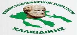Πρόγραμμα αγώνων Χαλκιδικής 6-7