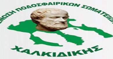 Διαιτητές 16-17 Μαρτίου ΕΠΣ Χαλκιδικής