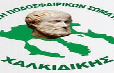 Προγραμματισμός ΕΠΣ Χαλκιδικής
