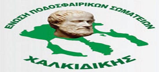 Ημιτελική φάση κυπέλλου Χαλκιδικής 2017