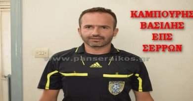 Καμπούρης_Διαιτητές 33ης αγων. Football League