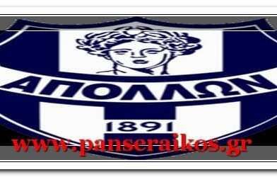 Απόλλων Σμύρνης - Ολυμπιακός 0-2