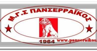 πανσερραικος_Κύπελλο ΕΠΣ Σερρών 2019 – 2020
