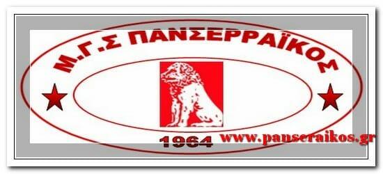 Κύπελλο ΕΠΣ Σερρών 2019 – 2020