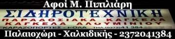 Α ΕΠΣ Χαλκιδικής 2018-19