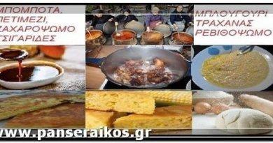 Τα παραδοσιακά Ελληνικά φαγητά