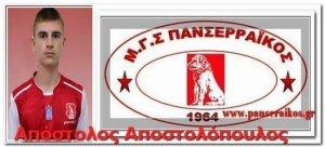 Απόστολος Αποστολόπουλος